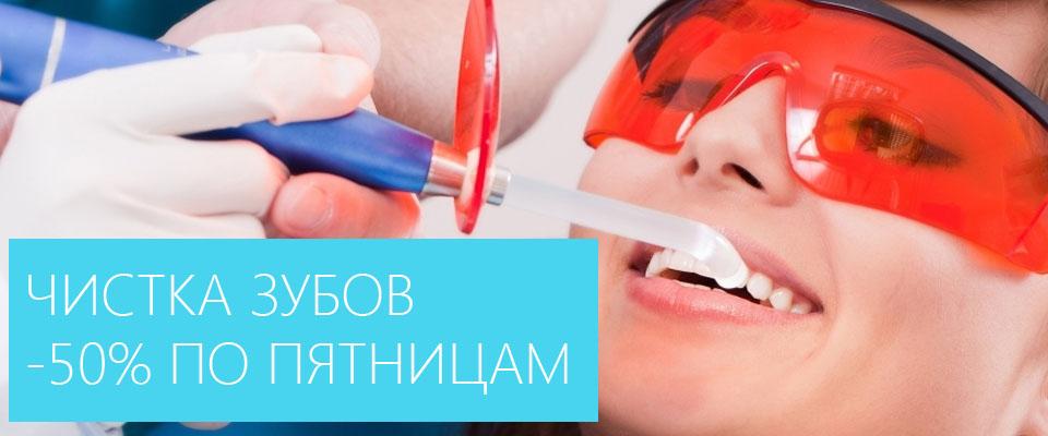 Чистка зубов AirFlow - 50%