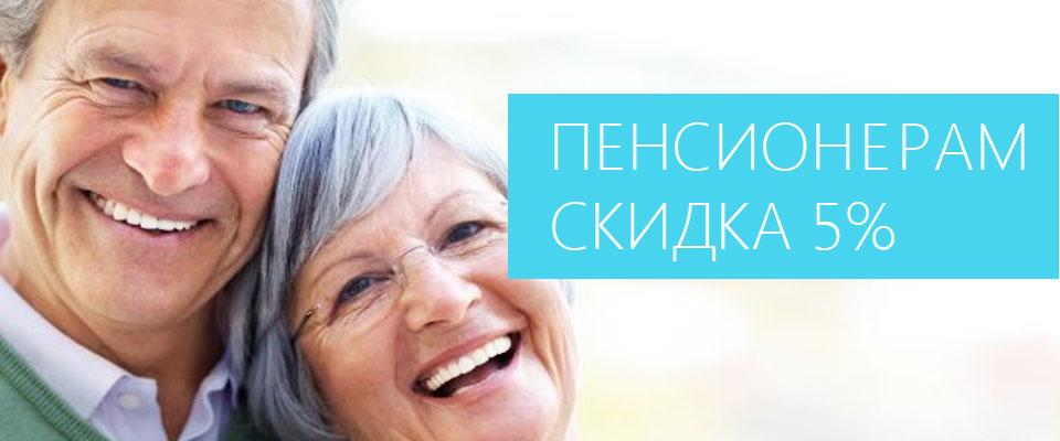 Пенсионерам скидка 5%