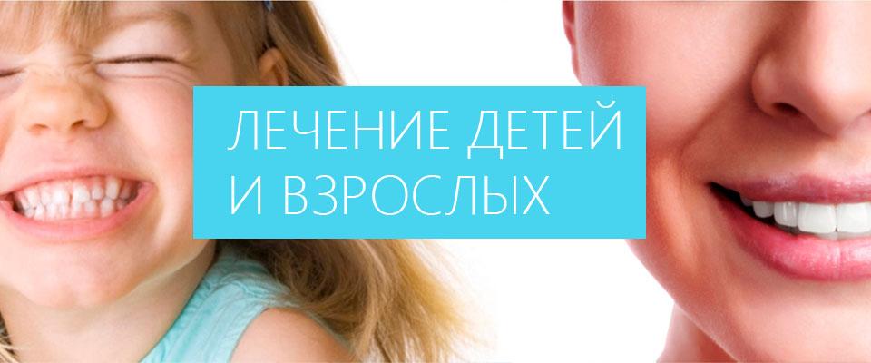 Детская и взрослая стоматология